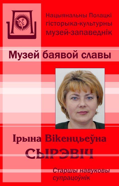 Ирина Викентьевна Сыревич. Старший научный сотрудник