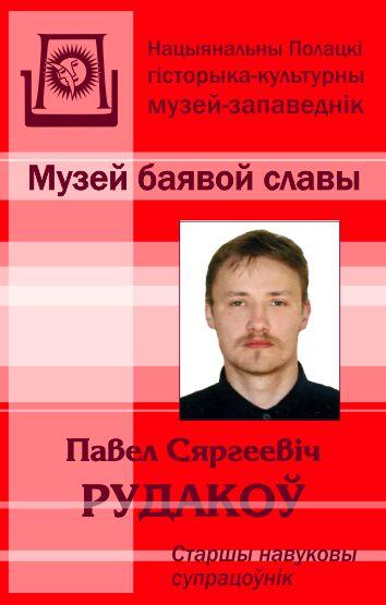 Павел Сергеевич Рудаков. Старший научный сотрудник
