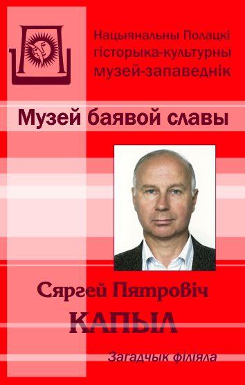 Сергей Петрович Копыл. Заведующий Музеем боевой славы