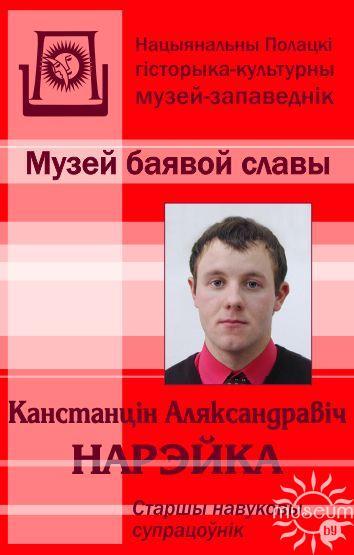 Константин Александрович Нарейко. Старший научный сотрудник